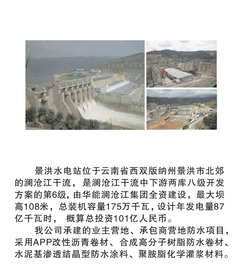 景洪水电站
