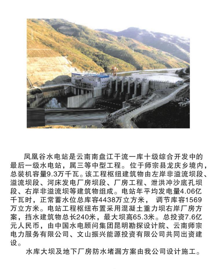 凤凰谷水电站