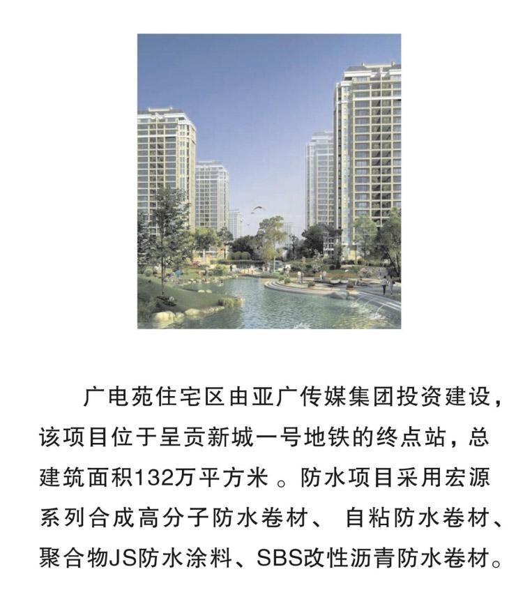 亚广传媒广电苑
